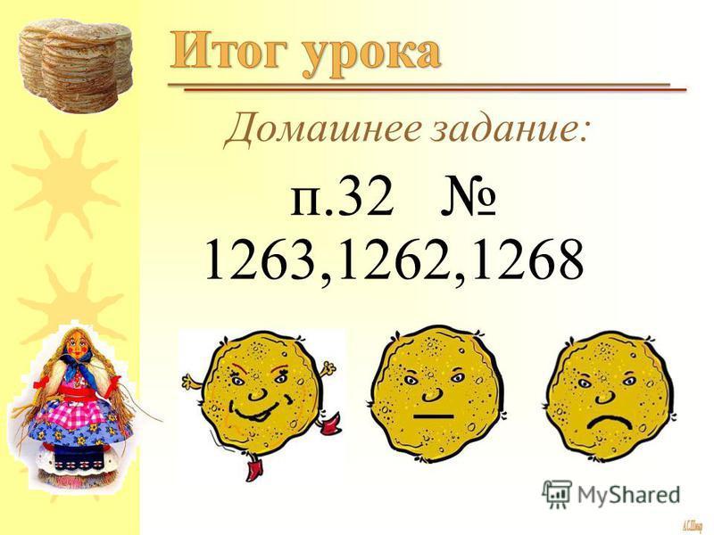 Домашнее задание: п.32 1263,1262,1268