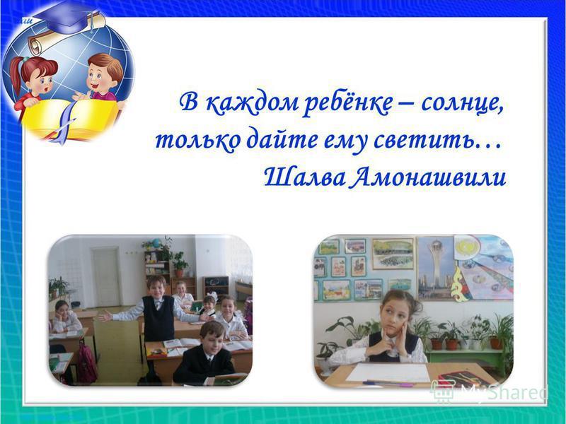 В каждом ребёнке – солнце, только дайте ему светить… Шалва Амонашвили