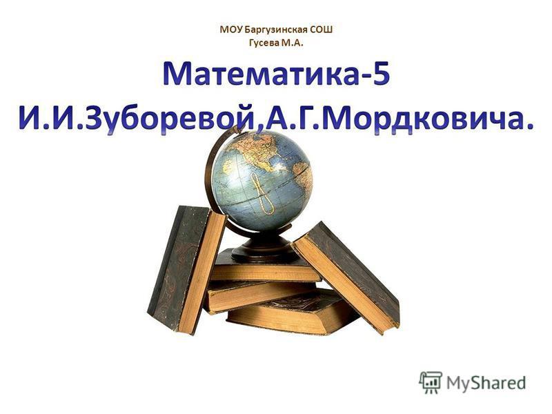 МОУ Баргузинская СОШ Гусева М.А.