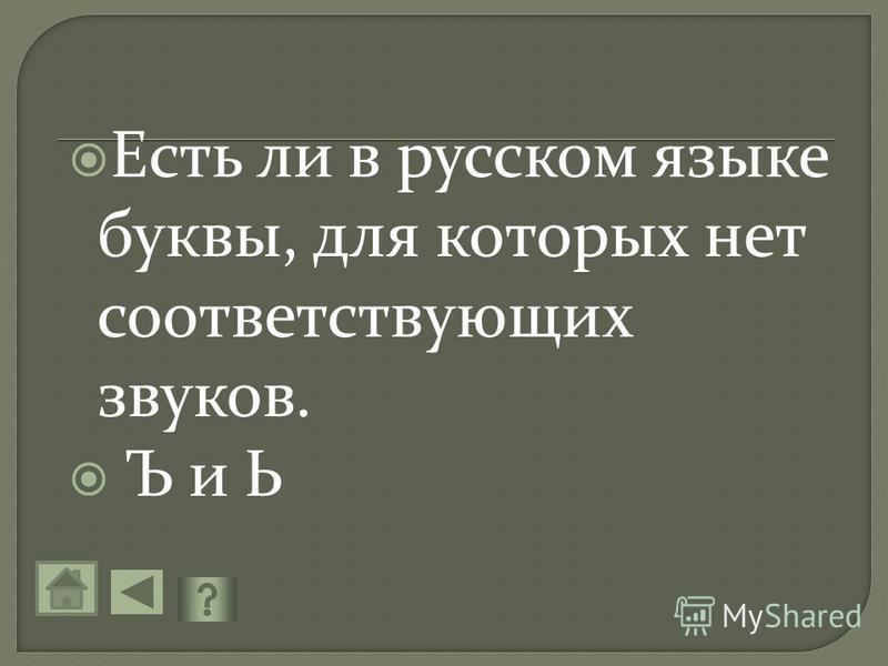 Есть ли в русском языке буквы, для которых нет соответствующих звуков. Ъ и Ь