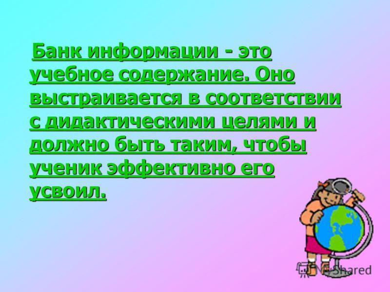 В модуль входят: В модуль входят: В модуль входят: В модуль входят: 1) ПЛАН ДЕЙСТВИЙ С КОНКРЕТНЫМ УКАЗАНИЕМ КОНКРЕТНЫХ ЦЕЛЕЙ; 1) ПЛАН ДЕЙСТВИЙ С КОНКРЕТНЫМ УКАЗАНИЕМ КОНКРЕТНЫХ ЦЕЛЕЙ; 2) БАНК ИНФОРМАЦИИ; 2) БАНК ИНФОРМАЦИИ;2) БАНК ИНФОРМАЦИИ;2) БАНК