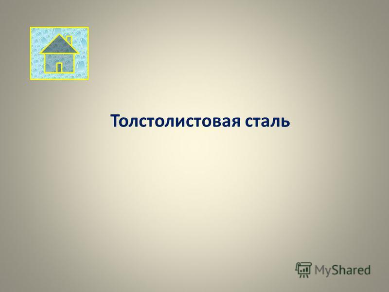 Толстолистовая сталь