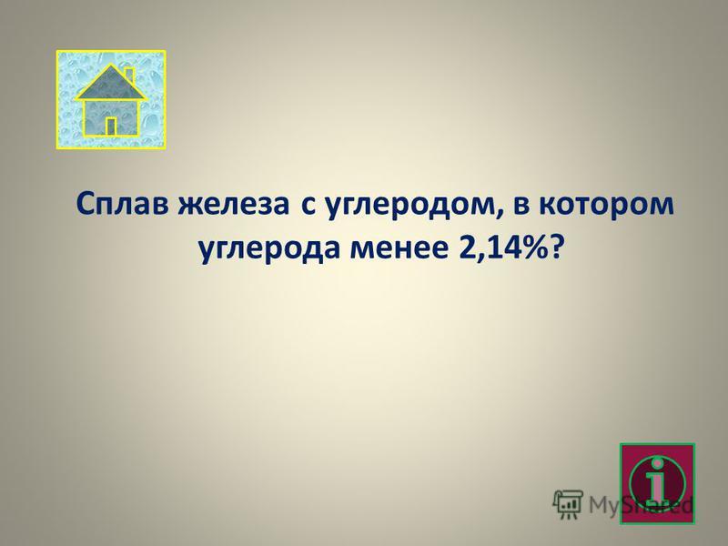 Сплав железа с углеродом, в котором углерода менее 2,14%?