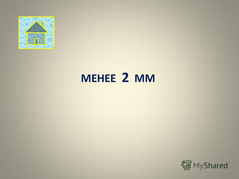 МЕНЕЕ 2 ММ