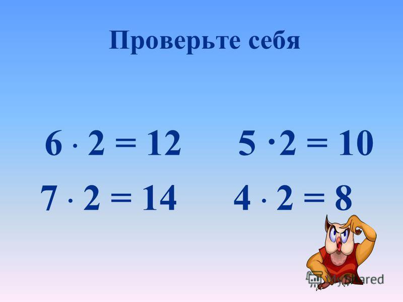 Выпишите примеры, где вместо звездочки пропущен знак умножения 8 * 2 = 4 4 * 2 = 2 6 * 2 = 12 5 * 2 = 10 7 * 2 = 14 4 * 2 = 8 18 * 9 = 2 16 * 2 = 8