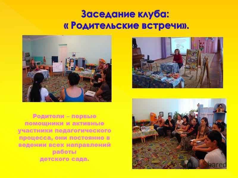 Родители – первые помощники и активные участники педагогического процесса, они постоянно в ведении всех направлений работы детского сада.