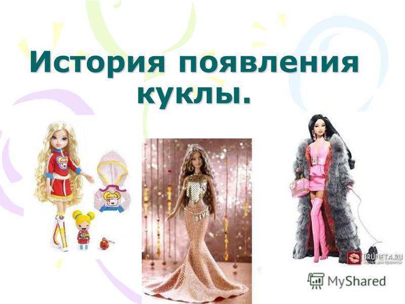История появления куклы.