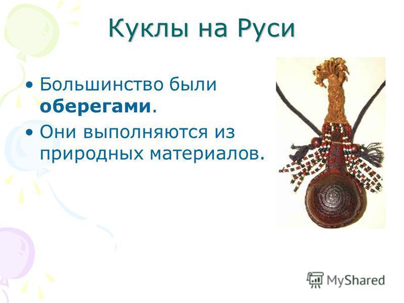 Куклы на Руси Большинство были оберегами. Они выполняются из природных материалов.