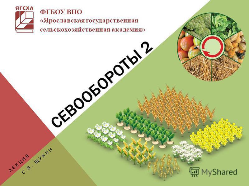 ФГБОУ ВПО «Ярославская государственная сельскохозяйственная академия»