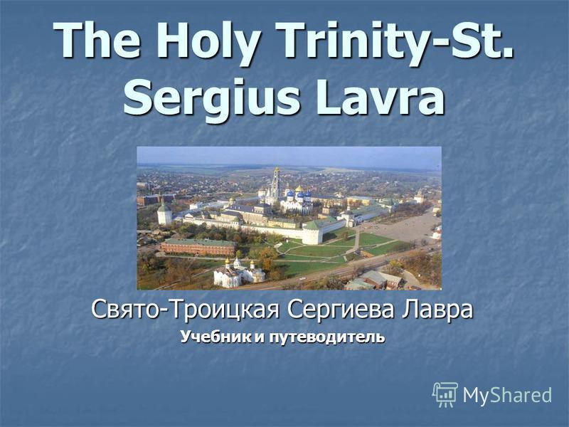 The Holy Trinity-St. Sergius Lavra Свято-Троицкая Сергиева Лавра Учебник и путеводитель