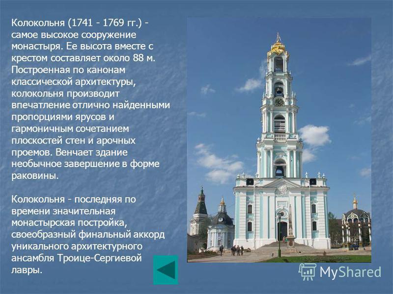Колокольня (1741 - 1769 гг.) - самое высокое сооружение монастыря. Ее высота вместе с крестом составляет около 88 м. Построенная по канонам классической архитектуры, колокольня производит впечатление отлично найденными пропорциями ярусов и гармоничны