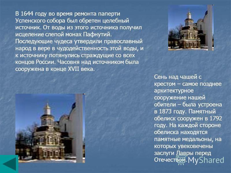 В 1644 году во время ремонта паперти Успенского собора был обретен целебный источник. От воды из этого источника получил исцеление слепой монах Пафнутий. Последующие чудеса утвердили православный народ в вере в чудодейственность этой воды, и к источн