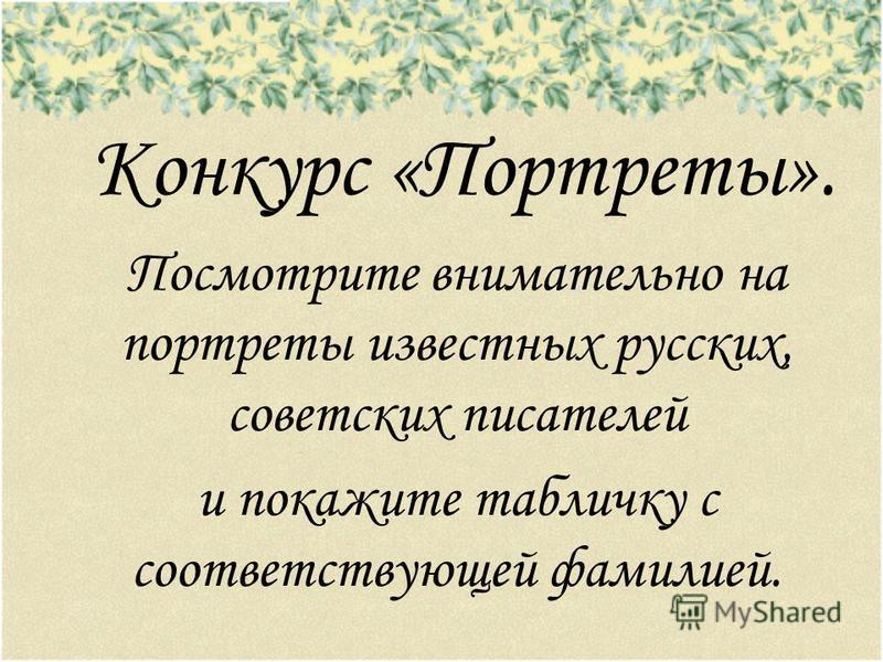 Конкурс «Портреты». Посмотрите внимательно на портреты известных русских, советских писателей и покажите табличку с соответствующей фамилией.