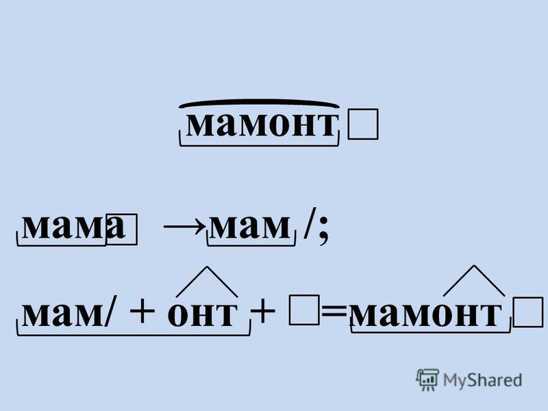 мамонт мама мам /; мам/ + онт + =мамонт