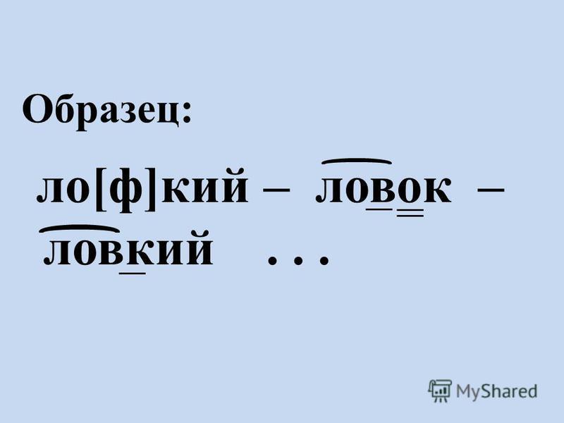 ло[ф]кий – ловок – ловкий... Образец:
