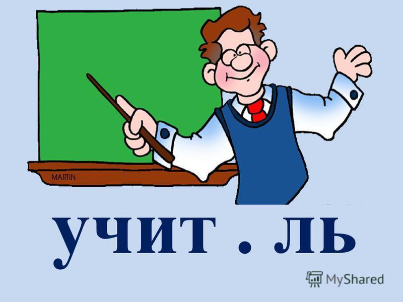 учит. ль