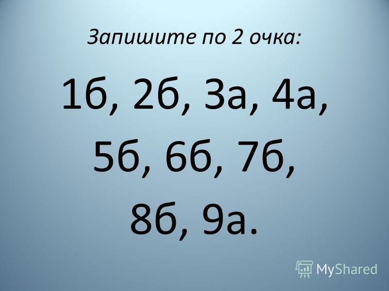 Запишите по 2 очка: 1 б, 2 б, За, 4 а, 5 б, 6 б, 7 б, 8 б, 9 а.