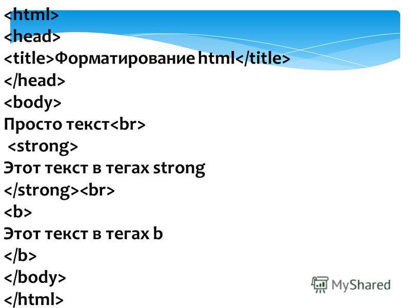 Форматирование html Просто текст Этот текст в тегах strong Этот текст в тегах b