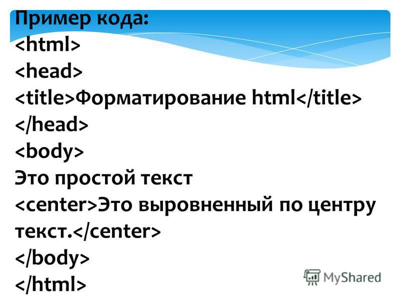 Пример кода: Форматирование html Это простой текст Это выровненный по центру текст.