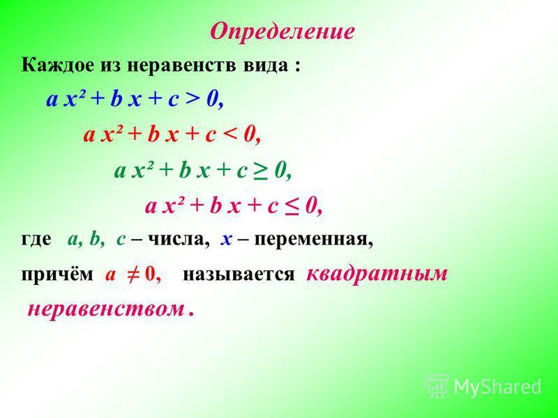 Определение Каждое из неравенств вида : а x² + b x + с > 0, а x² + b x + с < 0, а x² + b x + с 0, где a, b, c – числа, х – переменная, причём a 0, называется квадратным неравенством.