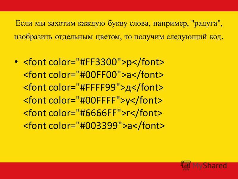 Если мы захотим каждую букву слова, например, радуга, изобразить отдельным цветом, то получим следующий код. р а д у г а