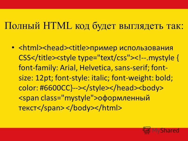 Полный HTML код будет выглядеть так: пример использования CSS оформленный текст