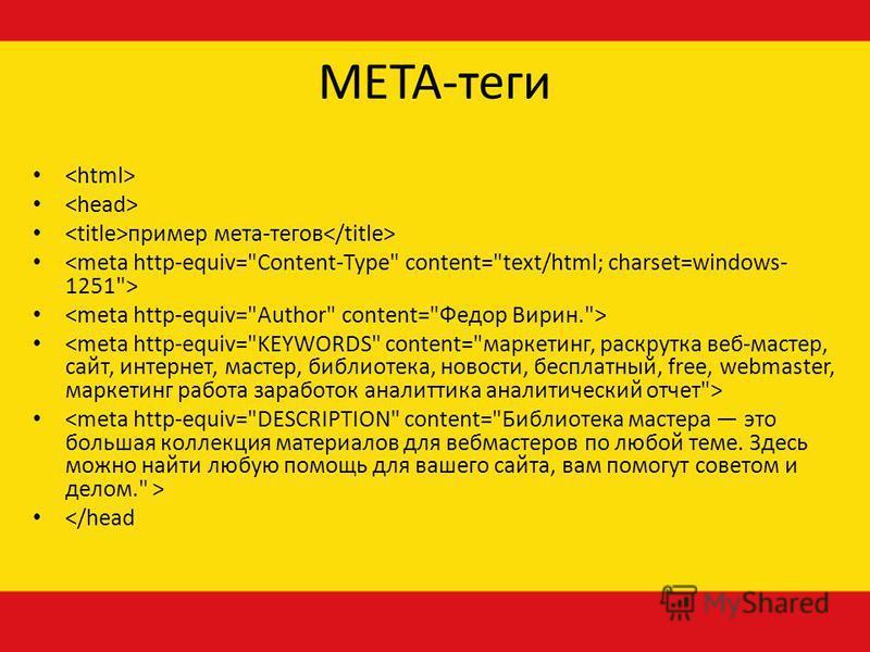 META-теги пример мета-тегов </head