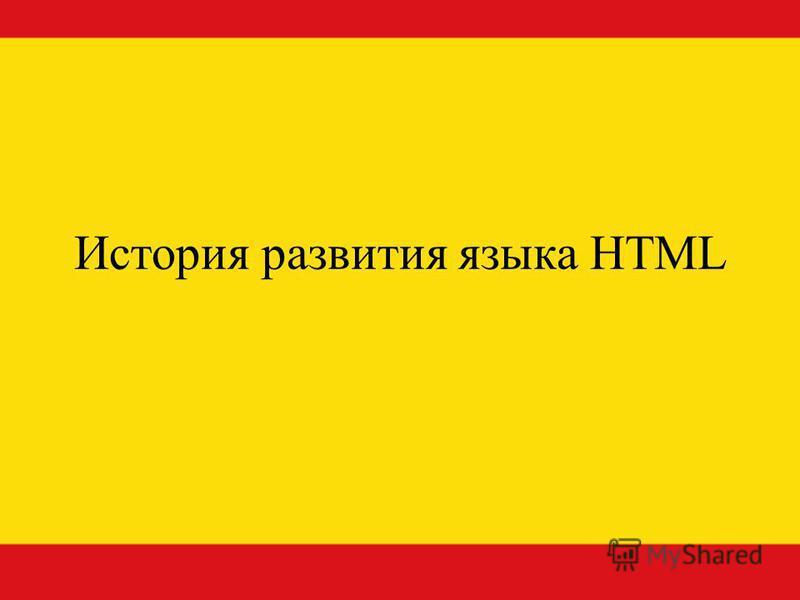 История развития языка HTML