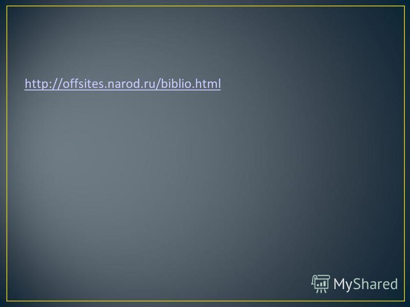 http://offsites.narod.ru/biblio.html