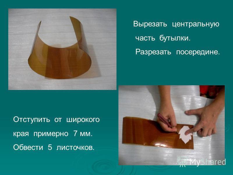 Вырезать центральную часть бутылки. Разрезать посередине. Отступить от широкого края примерно 7 мм. Обвести 5 листочков.