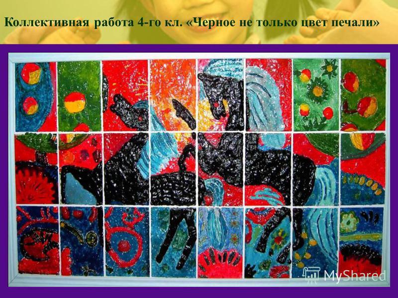 15 Коллективная работа 4-го кл. «Черное не только цвет печали»