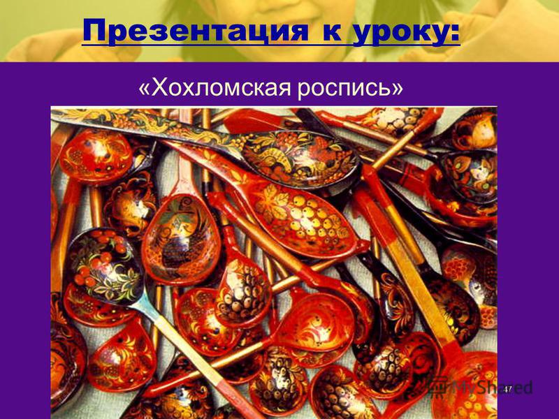 47 Презентация к уроку: «Хохломская роспись»