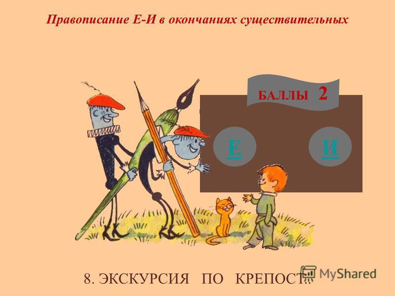 Е БАЛЛЫ 2 И Правописание Е-И в окончаниях существительных 8. ЭКСКУРСИЯ ПО КРЕПОСТ..