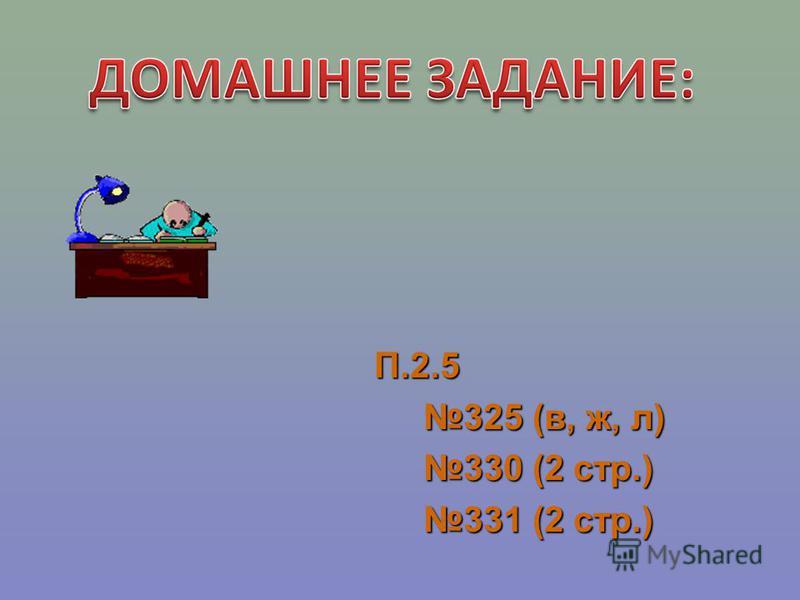 П.2.5 325 (в, ж, л) 325 (в, ж, л) 330 (2 стр.) 330 (2 стр.) 331 (2 стр.) 331 (2 стр.)