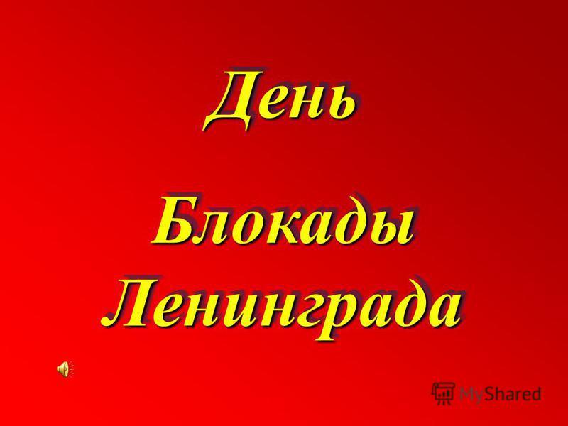 День Блокады Ленинграда День