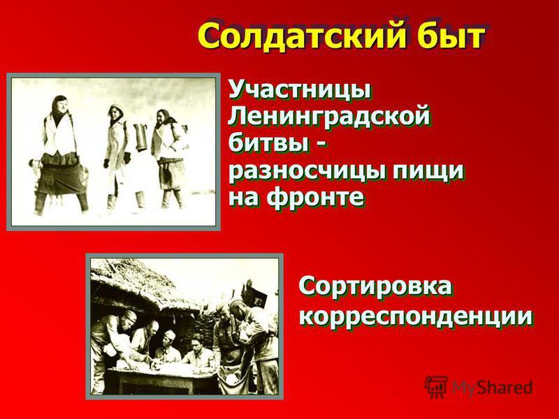 Участницы Ленинградской битвы - разносчицы пищи на фронте Солдатский быт Сортировка корреспонденции
