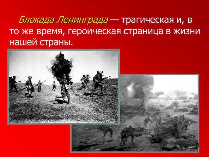 Б ББ Блокада Ленинграда трагическая и, в то же время, героическая страница в жизни нашей страны.