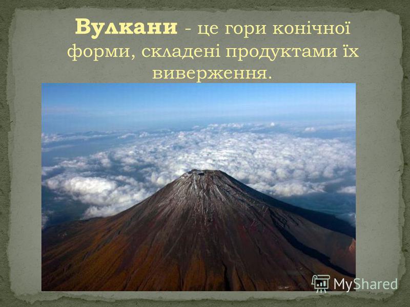Вулкани - це гори конічної форми, складені продуктами їх виверження.