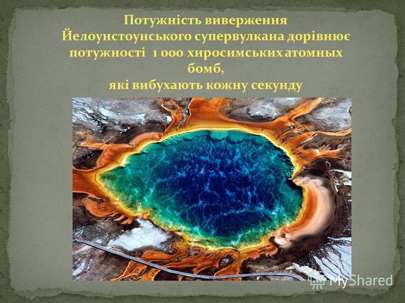 Потужність виверження Йелоунстоунського супервулкана дорівнює потужності 1 000 хиросимських атомных бомб, які вибухають кожну секунду