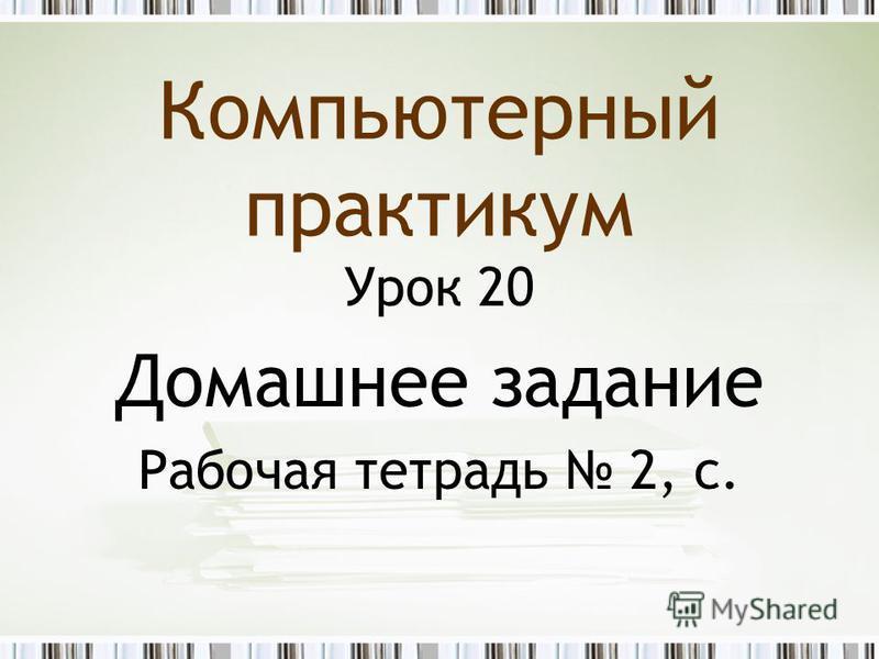 Компьютерный практикум Урок 20 Домашнее задание Рабочая тетрадь 2, с.