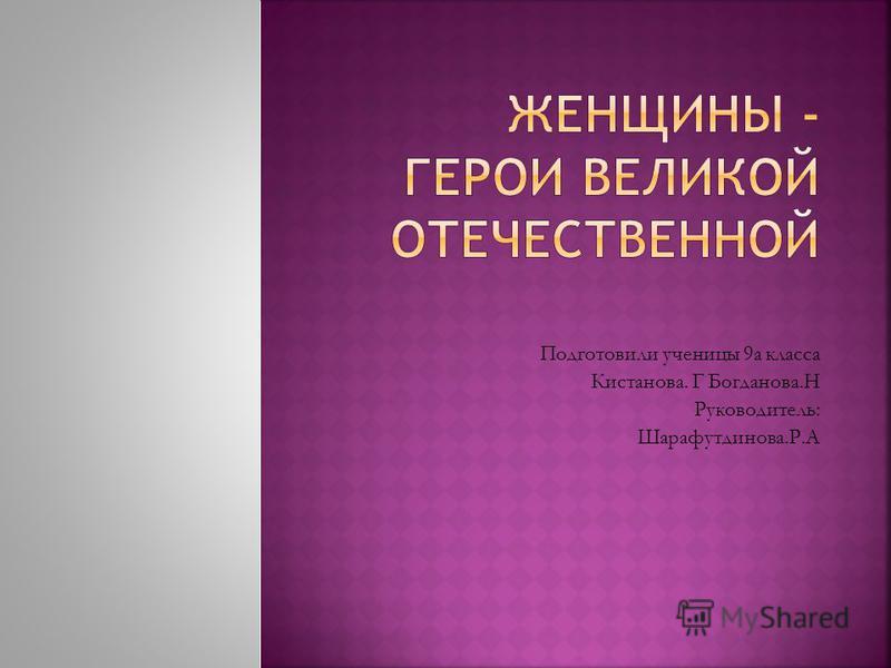 Подготовили ученицы 9 а класса Кистанова. Г Богданова.Н Руководитель: Шарафутдинова.Р.А