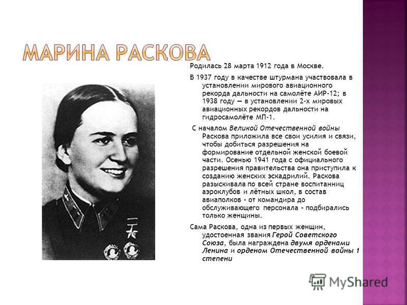 Родилась 28 марта 1912 года в Москве. В 1937 году в качестве штурмана участвовала в установлении мирового авиационного рекорда дальности на самолёте АИР-12; в 1938 году в установлении 2-х мировых авиационных рекордов дальности на гидросамолёте МП-1.