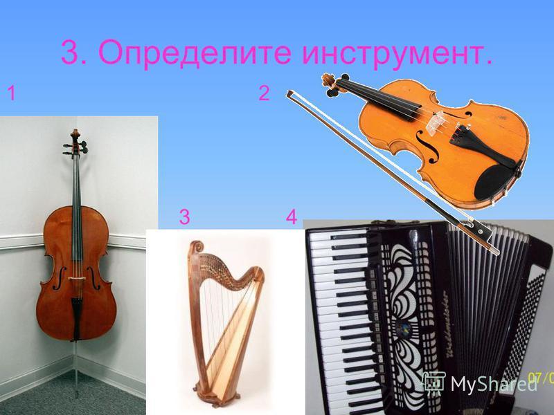 3. Определите инструмент. 1 2 3 4