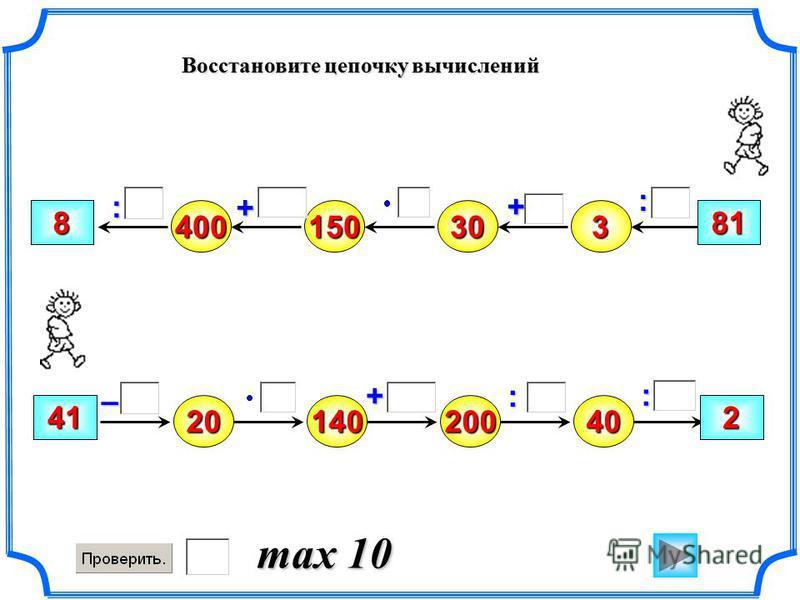 Восстановите цепочку вычислений – 400 : + 815030381 2041140200402 + : : +: max 10