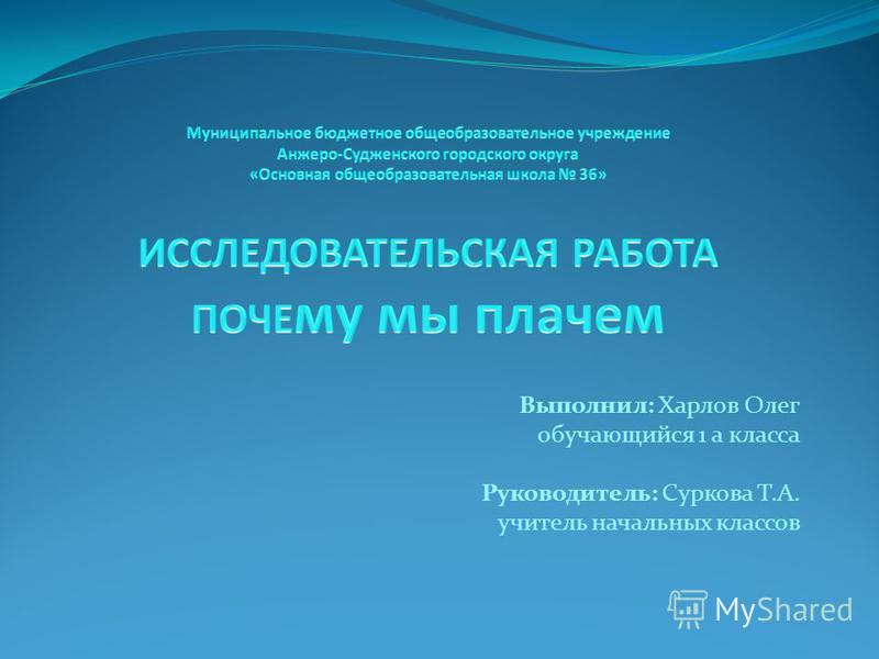 Выполнил: Харлов Олег обучающийся 1 а класса Руководитель: Суркова Т.А. учитель начальных классов