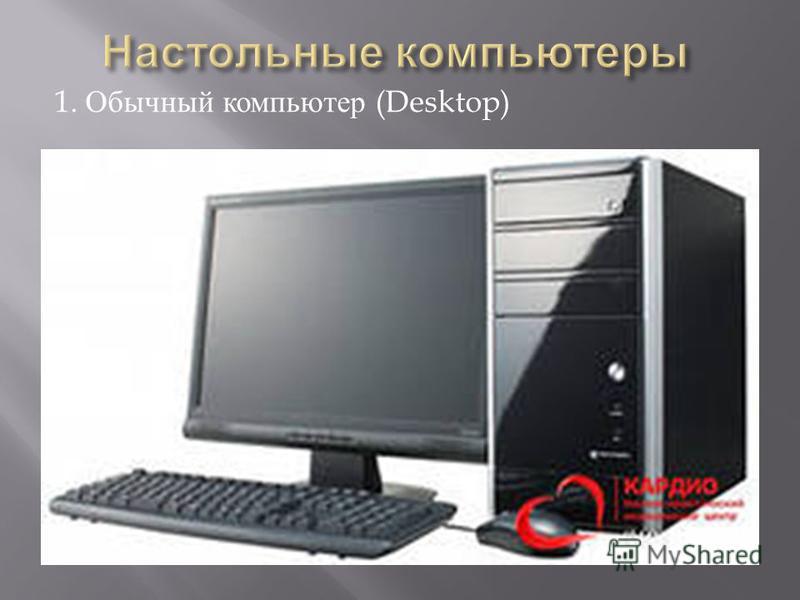 1. Обычный компьютер (Desktop)