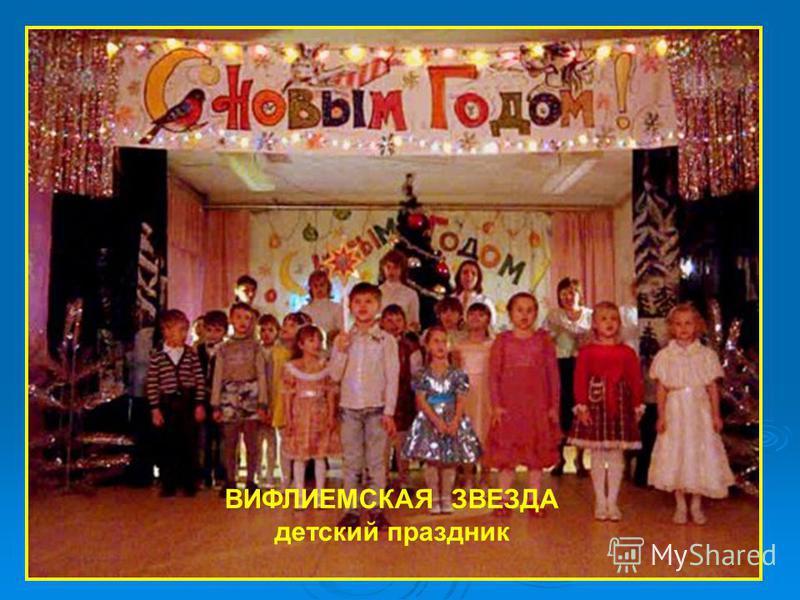 ВИФЛИЕМСКАЯ ЗВЕЗДА детский праздник