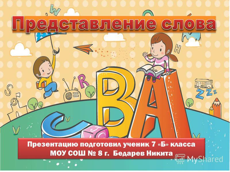 Презентацию подготовил ученик 7 «Б» класса МОУ СОШ 8 г. Бедарев Никита