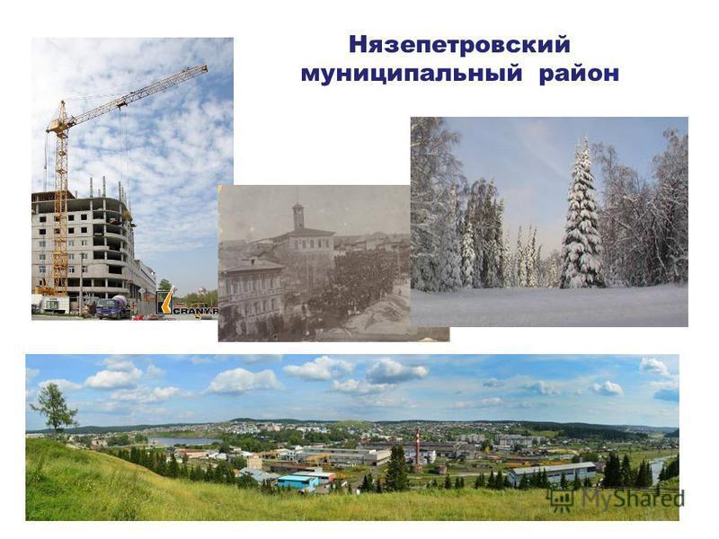 Нязепетровский муниципальный район