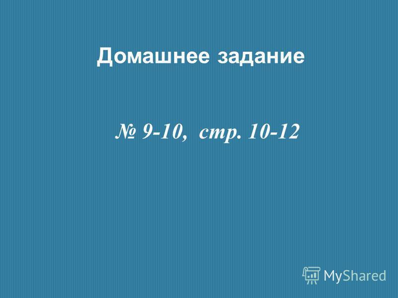 Домашнее задание 9-10, стр. 10-12